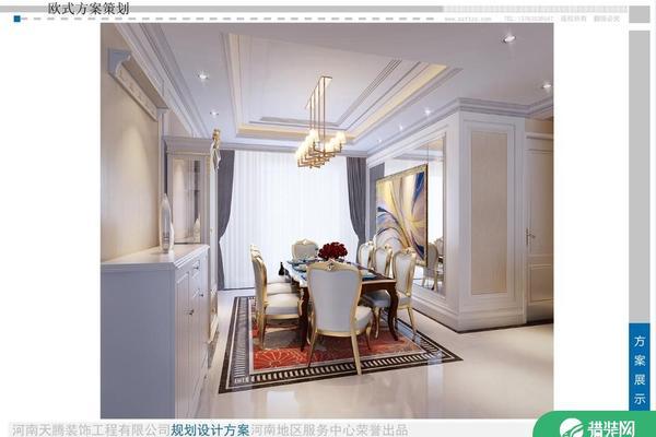 歐式新古典三居室裝修效果圖