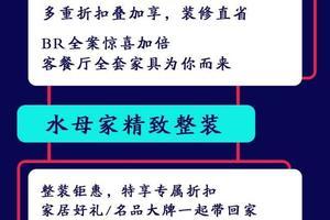 重庆兄弟装饰第十届城市样板间即将启幕 给足你惊喜