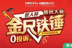 """合建装饰重磅出击,迎战九月""""金尺铁锤""""席卷京城!"""