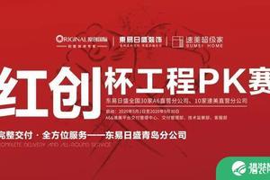 青岛东易红创杯工程PK大赛全国大联检 交付理想家居