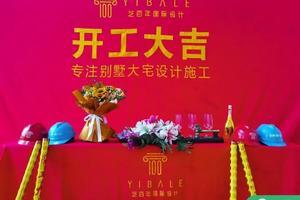 重庆艺百年装饰两套别墅又迎开工 祝贺业主开工大吉