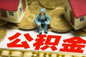 北京公积金提取最新政策2020 2020年北京公积金提取条件 2020北京公积金提取新流程
