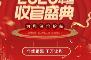 """诸暨良工装饰2020年终聚惠收官庆典 最""""厚""""一战启动!"""