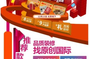 北京东易日盛装饰家装年终盛宴|送家电、免设计费更送装修款