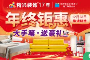 12月26日北京精兴装饰年终钜惠大手笔送豪礼等你来抢!