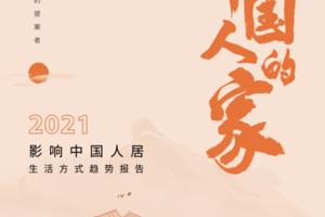 生活家家居产品荣登《中国人的家2020·百件生活好物榜》