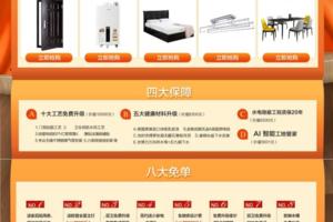上海|尚海整包家装装饰双11活动 11款豪礼均可1元抢购